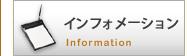 インフォメーション 有機肥料 販売 肥料製造 家庭菜園 土壌改良剤 岐阜県美濃市