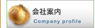 会社案内 有機肥料 販売 肥料製造 家庭菜園 土壌改良剤 岐阜県美濃市|アースター